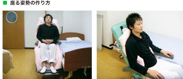 座る姿勢の作り方